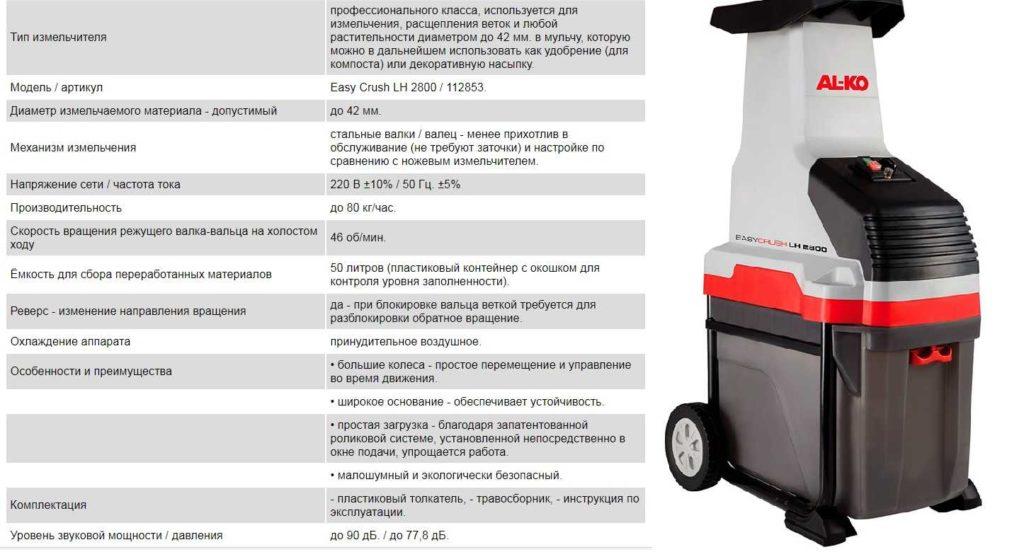 Электрический Измельчитель веток и травы AL-KO Easy Crush LH 2800: технические характеристики