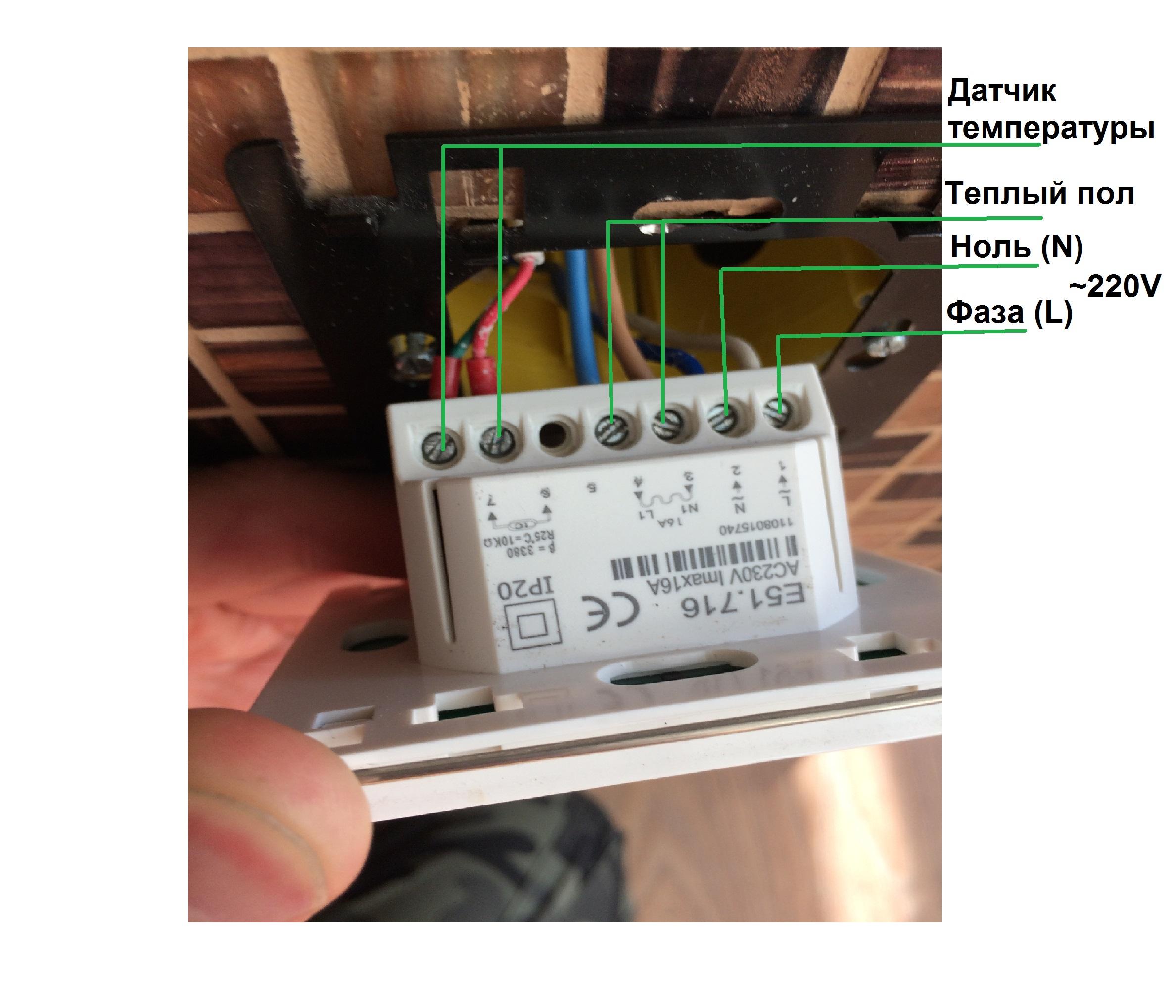 Схема подключения терморегулятора инфракрасного теплого пола на балконе
