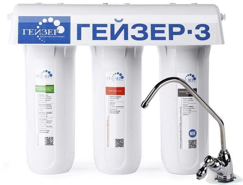 Гейзер 3ИВС Люкс — один из фильтров, устанавливаемых под мойку подходит для воды с большим содержанием железа