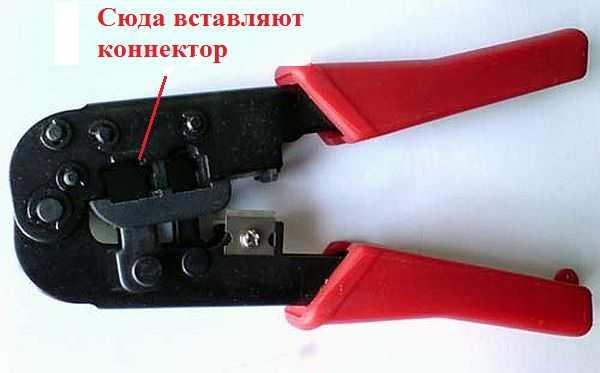 клещи для обжима коннекторов rj 45