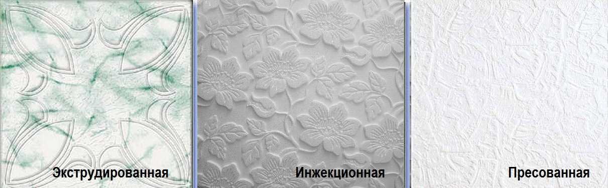 Виды потолочной плитки по способу производства