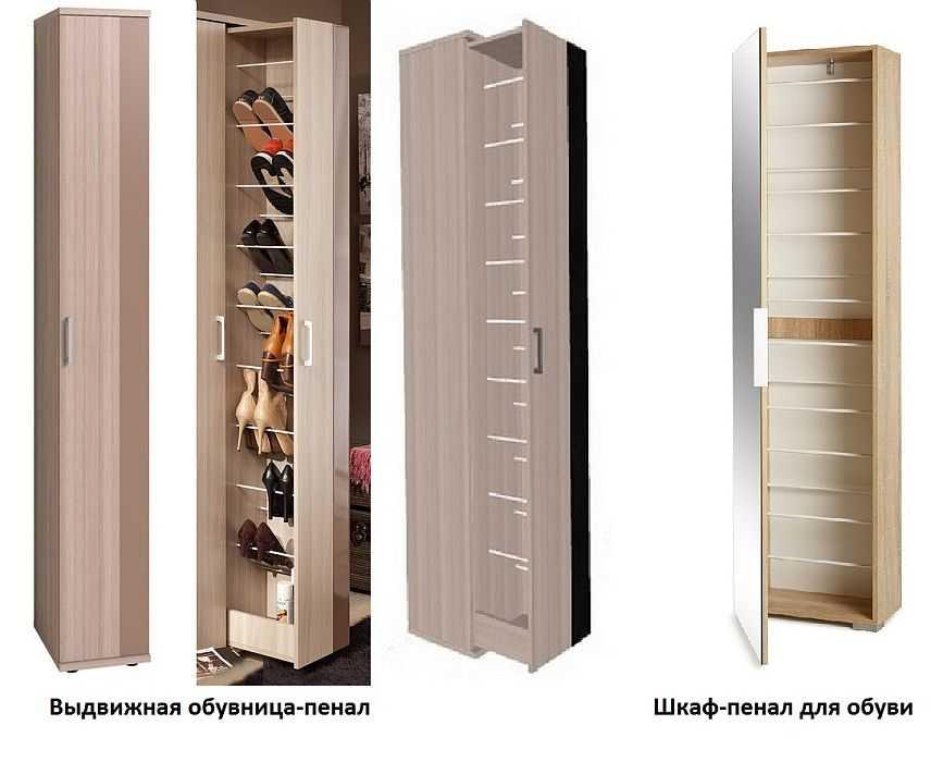 Шкаф для обуви небольшой ширины называют «пенал»