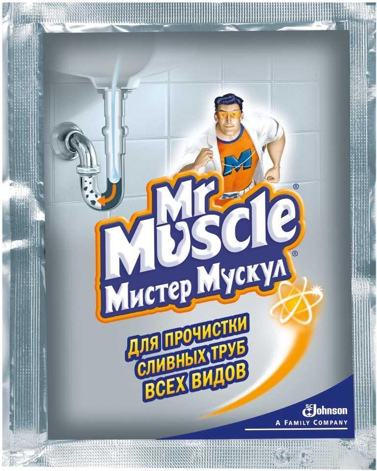 Как считают многие — Мистер Мускул — лучшее из средств для прочистки канализационных труб