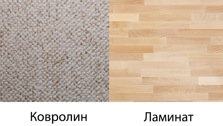 Какое покрытие лучше выбрать ковролин или ламинат